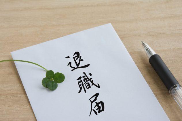 【介護の転職】円満退職の方法や退職意思の伝え方のポイント