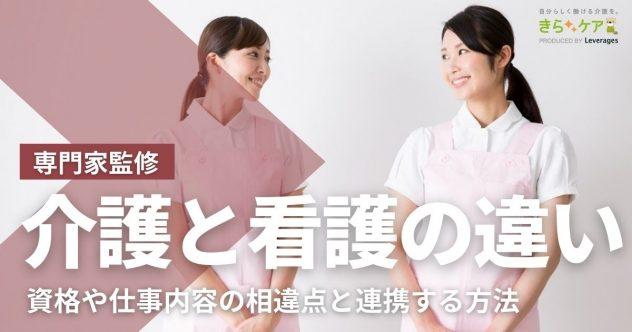 目を合わせてほほえむ二人の医療従事者の画像