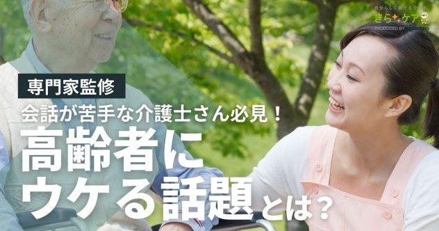 車椅子の高齢男性に笑顔で話しかける女性介護スタッフの画像